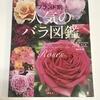 書評 ブランド別 人気のバラ図鑑