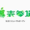 Apple 表参道、9月20日にリニューアルオープン