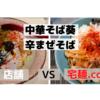 「中華そば葵」辛まぜそば@蕨駅 VS 宅麺.com【徹底比較42杯目】