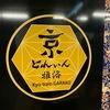 阪急電車【京とれいん雅洛】河原町⇔梅田 動く京都を堪能あれ
