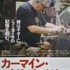 映画『カーマイン・ストリート・ギター』