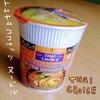 トムヤムココナッツヌードルを食べた感想【タイチョイス】