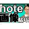 【簡単】noteに画像を貼り付けするやり方(パソコン)(使い方)