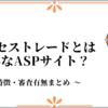 アクセストレードとはどんなASPサイト?特徴や審査まとめ【初心者向け】