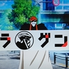 日本橋でブラタモリだと!幹線変形ロボシンカリオンZ第十五話 感想