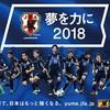 サッカー日本代表の強化試合の予定と日韓戦が決定!