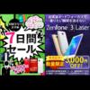 早くもZenFone 3 Laserが3,000円割引!?gooSimseller(NTTコムストア)でお得にスマホを買う方法!