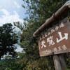 XF10-24だけ持って天覧山&多峰主山を登ってきました