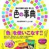 色彩の知識(1)