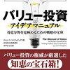 『バリュー投資 アイディアマニュアル』(ジョン・ミハルジェビック著 井田京子訳)
