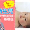 新生児にも5万円の臨時特別給付金を区が独自に支給など、補正予算(第6号)が可決