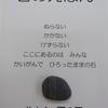「奇跡の石の物語」2  第1章「石の絵本」 表紙