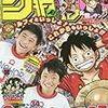 【漫画】週刊少年ジャンプ2018年34号  感想