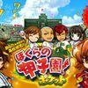 人気の野球ゲームアプリおすすめ10選!無料で遊べてハマる名作アプリを厳選!