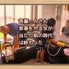 斉藤一人さん 家事をやる女が当たり前の時代は終わった