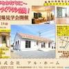 3/17・18 完成現場見学会を開催します!!!