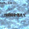 Mov.14 72時間を超えて(4)