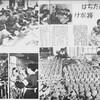 「国際間の取り極めで使ってはならない毒ガスも、いざ戦争の前には防毒設備を絶対に必要とすることを、今次の欧州戦が教えている。万全に備えて作れ防毒具! 働く織手の使命もまた重大である。」 内閣情報部編集「写真週報」第123号より「わたしたちは襷がけ」 1940.7.3