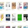 【月額980円で読み放題】1500冊以上読んだので、AmazonのKindle Unlimitedで読めるおすすめの面白い本と漫画10選を紹介する(その2)