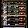 level.1203【感謝!!】適当にDQMSL三年目突入(^-^)/ありがとうございます!!