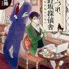 不思議な探偵舎とにしむら珈琲「つれづれ、北野坂探偵舎」