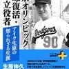 【「五輪野球」拭えない不安&「殿堂入り」田淵幸一『もしも〇〇なら』】エースのやきう日誌 《2020年1月17日版》