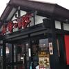 静岡 ご当地グルメ 「五味八珍」