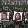 『NHK』サキどり「新ビジネスのサキどりさん それからスペシャル」にwena wristが特集されました!
