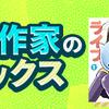 ルーキー出身作家のジャンプコミックス、一挙6冊発売!!