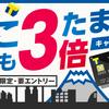 Yahoo! Japanカード3倍キャンペーン(今日から8月末まで)