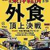 週刊東洋経済 2020年02月29日号 外食 頂上決戦/北朝鮮が「 新戦略兵器」? 強硬姿勢アピールの舞台裏