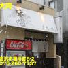 麺屋大河~2014年2月2杯目~