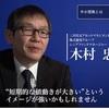 三井住友アセットマネジメントの動画コンテンツにファンドマネージャーが語る「三井住友・中小型株ファンド」が登場