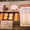 鎌倉のおすすめ土産は、まるで雑貨や小物?のようなオシャレなお菓子箱。【プティ・フール・サレ】