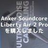 Anker Soundcore Liberty Air 2 Pro を購入しました