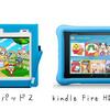 Fire HD 8タブレット キッズモデルとベネッセのチャレンジタッチの比較!