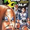 『KING GOLF』14巻のあらすじ