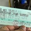 青春18きっぷだけで移動する静岡~博多1000km以上の鈍行旅
