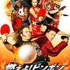 『燃えよ!ピンポン』(2007年)