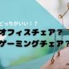 【テレワーク環境】ゲーミングチェア?オフィスチェア?何が違う?どっちがいい?リラックス派向け椅子選び