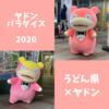 ◇ヤドンパラダイスin香川2020に行ってきたやぁん!コロナ禍での開催はどうだったか?