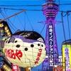 明日から、大阪セミナー(満員御礼)です。