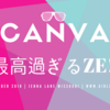 無料でお洒落なブログ用ヘッダーやロゴを作成したいなら『Canva』がマジでおススメ!