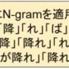 unigram, bigram, trigram