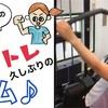 ナオさんの筋トレ『久しぶりのジム♪』動画アップしました!