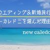 私が海外ウエディング&新婚旅行にニューカレドニアを選んだ理由!ハワイは?セブは?モルディブは?