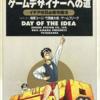 イデアの日のゲームと攻略本の中で  どの作品が最もレアなのか?
