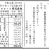 Repro株式会社 第5期決算公告 / 減少公告