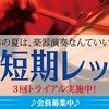 イオン日吉津店のがいなBlog~Vol.525~音楽教室の夏と言えばコレでしょ!!