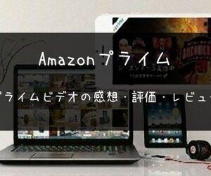 【アニオタ提督向け】Amazonプライムビデオの感想|いつでも見放題なんで艦これのお供に十分すぎますね